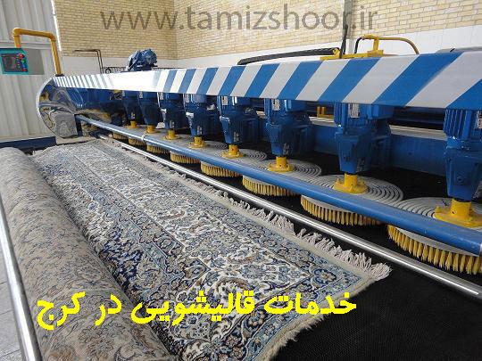 خدمات قالیشویی در کرج