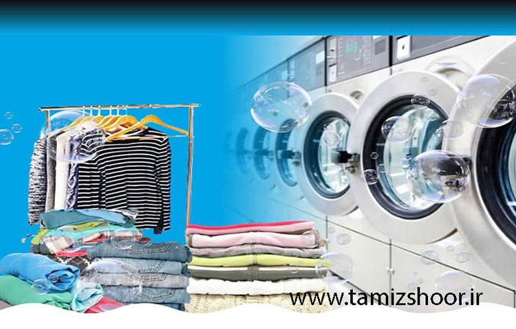 خدمات خشکشویی