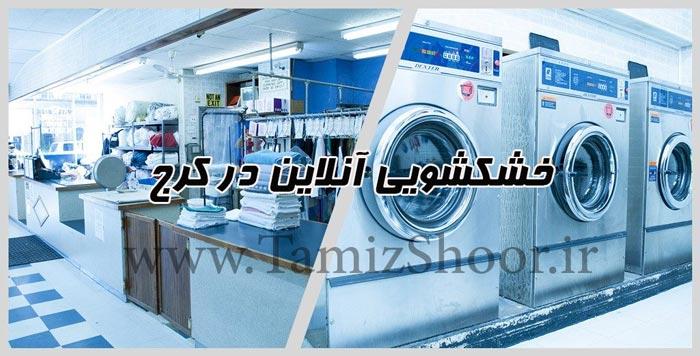 بهترین خشکشویی آنلاین در کرج