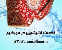 قالیشویی در مهرشهر | شستشوی انواع قالی | با نازلترین قیمت