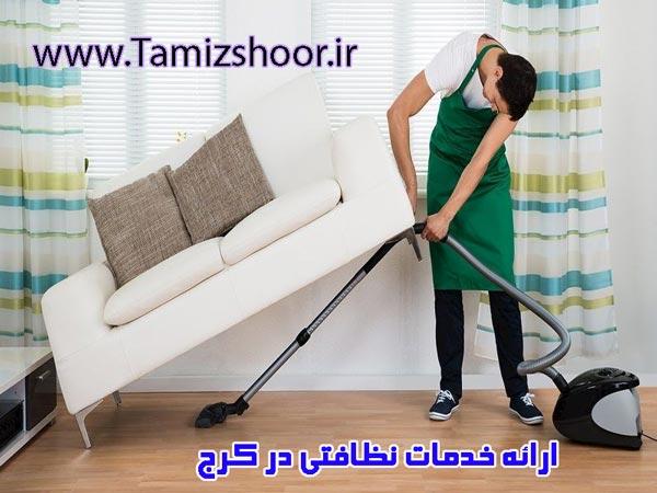 نظافت منزل درکرج