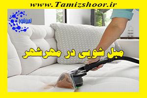 مبل شویی در مهرشهر | خدمات شستشوی مبل مهرشهر | خشکشویی مبل