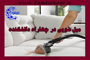 مبل شویی چهارراه دانشکده | خدمات شستشوی مبل در چهارراه دانشکده | خشکشویی مبل