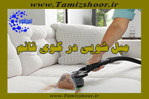 مبل شویی کوی قائم | خدمات شستشوی مبل در کوی قائم | خشکشویی مبل