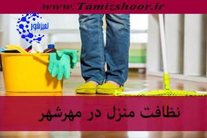 نظافت منزل در مهرشهر | نظافتچی منزل | شرکت نظافتی در مهرشهر