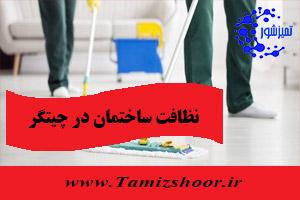 نظافت ساختمان چیتگر | نظافت راه پله ، پارکینک و آپارتمان