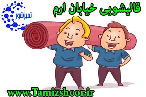قالیشویی خیابان ارم | شستشوی قالی خیابان ارم شیراز | بهترین قالیشویی خیابان ارم شیراز