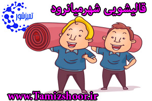 قالیشویی شهرمیانرود | شستشوی قالی شهرمیانرود | بهترین قالیشویی شهرمیانرود  شیراز