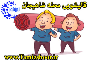 قالیشویی محله شاهیجان | شستشوی قالی محله شاهیجان  | بهترین قالیشویی محله شاهیجان شیراز