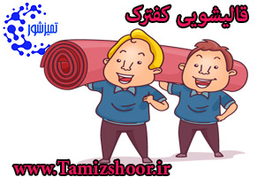 قالیشویی کفترک | شستشوی قالی کفترک  | بهترین قالیشویی کفترک شیراز