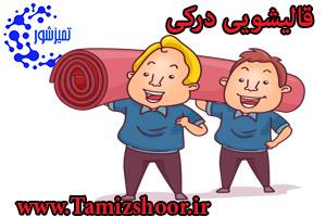 قالیشویی درکی | شستشوی قالی درکی شیراز | بهترین قالیشویی درکی شیراز