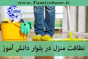 نظافت منزل بلوار دانش آموز | نظافتچی منزل | شرکت نظافتی در بلوار دانش آموز