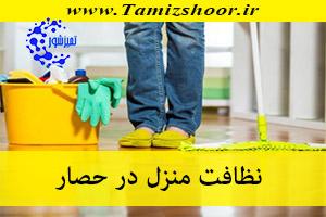نظافت منزل حصار | نظافتچی منزل | شرکت نظافتی در حصار