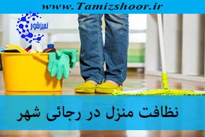 نظافت منزل رجائی شهر | نظافتچی منزل | شرکت نظافتی در رجائی شهر