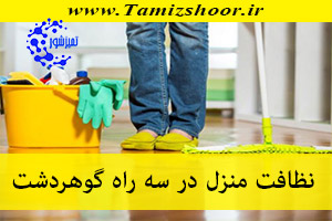 نظافت منزل سه راه گوهردشت | نظافتچی منزل | شرکت نظافتی در سه راه گوهردشت