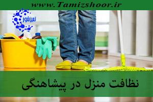 نظافت منزل پیشاهنگی   نظافتچی منزل   شرکت نظافتی در پیشاهنگی