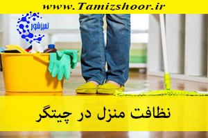 نظافت منزل چیتگر   نظافتچی منزل   شرکت نظافتی در چیتگر