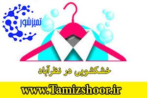 خشکشویی نظرآباد | بهترین خشکشویی آنلاین | اتوشویی و آب شویی