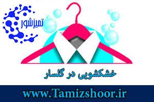 خشکشویی گلسار | بهترین خشکشویی آنلاین | اتوشویی و آب شویی