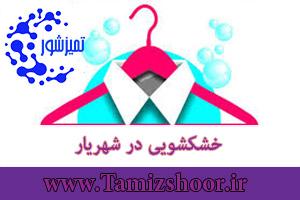 خشکشویی شهریار | بهترین خشکشویی آنلاین | اتوشویی و آب شویی