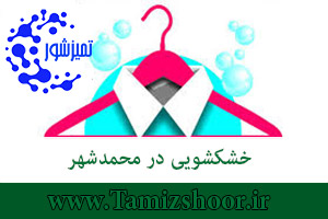 خشکشویی محمدشهر | بهترین خشکشویی آنلاین | اتوشویی و آب شویی