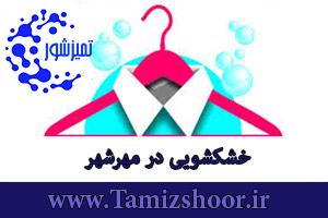 خشکشویی مهرشهر | بهترین خشکشویی آنلاین | اتوشویی و آب شویی