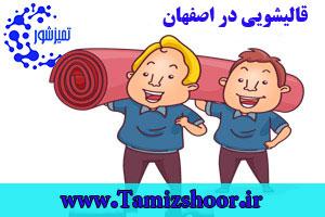 قالیشویی خیابان آبشار اصفهان : شستشوی انواع فرش و موکت با تمیزترین کیفیت
