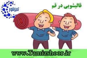 قالیشویی قم : بهترین نوع شستشوی قالی و موکت
