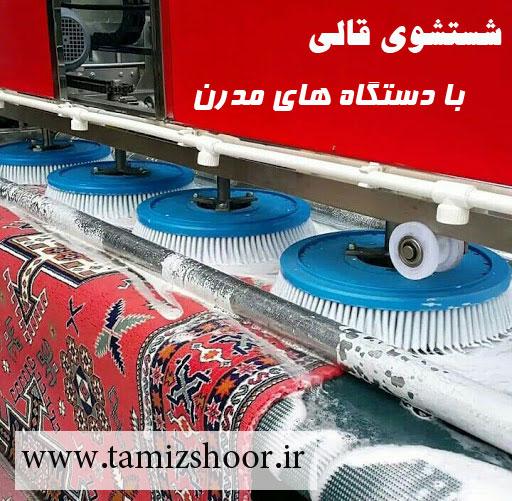 عالیشویی قالی و فرش