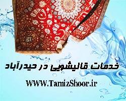 قالیشویی حیدرآباد   شستشوی انواع قالی   با نازلترین قیمت