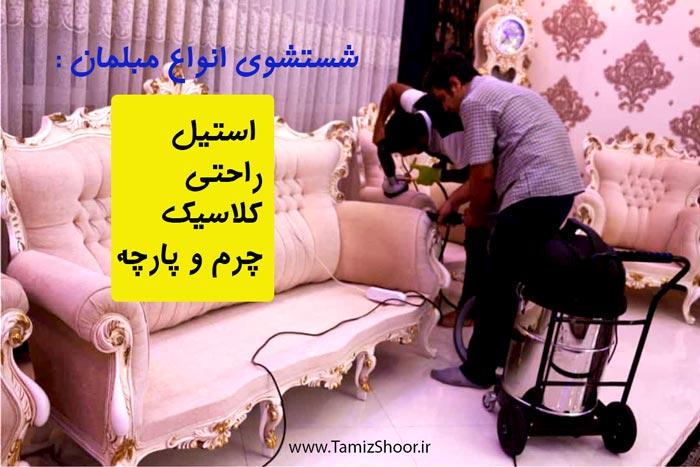 مبل شویی مشهد