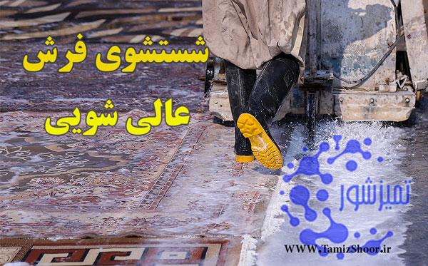 قالیشویی اصفهان