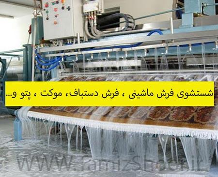 شستشوی فرش در مشهد