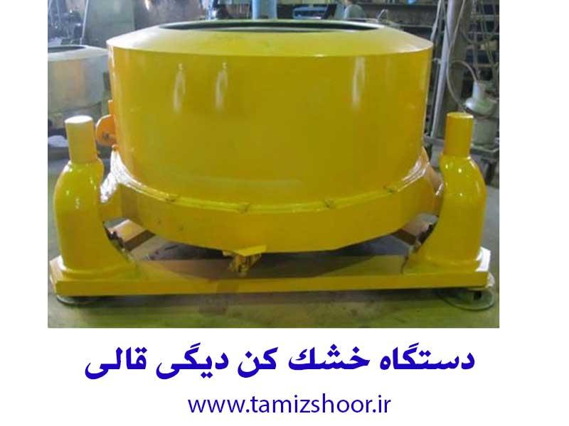 دستگاه خشک کن دیگی قالیشویی