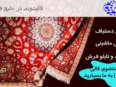 قالیشویی در خلیج فارس تهران : شستشوی فرش و موکت در محله خلیج فارس تهران
