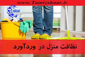 نظافت منزل وردآورد | نظافتچی منزل | شرکت نظافتی در وردآورد