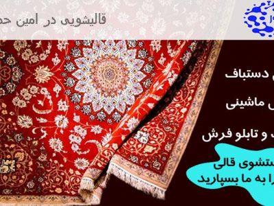 قالیشویی در امین حضور تهران : شستشوی فرش و موکت در محله امین حضور تهران