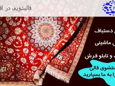 قالیشویی در اقدسیه تهران : شستشوی فرش و موکت در محله اقدسیه تهران