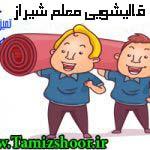 قالیشویی معلم | شستشوی قالی پل معلم  | بهترین قالیشویی معلم شیراز
