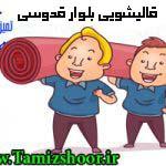 قالیشویی بلوار قدوسی | شستشوی قالی در بلوار قدوسی | بهترین قالیشویی بلوار قدوسی شیراز