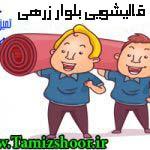 قالیشویی بلوار زرهی | شستشوی قالی زرهی | بهترین قالیشویی بلوار زرهی شیراز