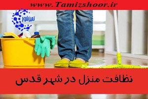 نظافت منزل شهر قدس | نظافتچی منزل | شرکت نظافتی در قلعه حسن خان