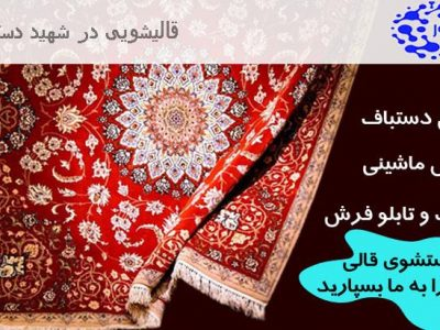 قالیشویی در شهید دستغیب تهران : شستشوی فرش و موکت در محله شهید دستغیب تهران